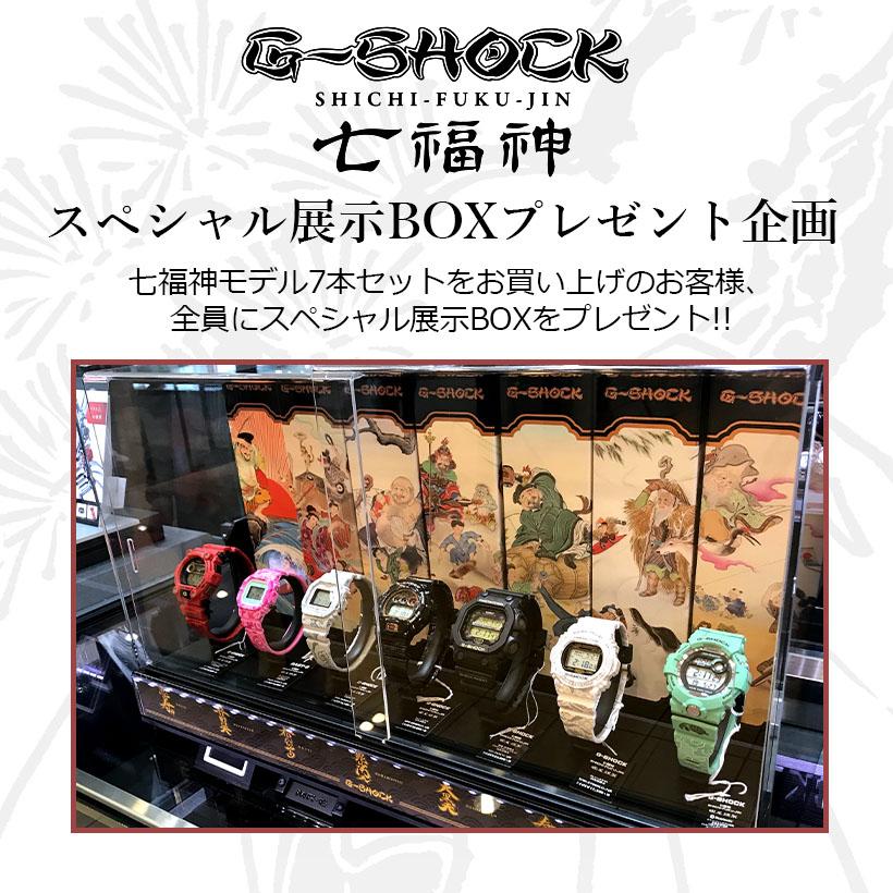 七福神スペシャルBOXプレゼント