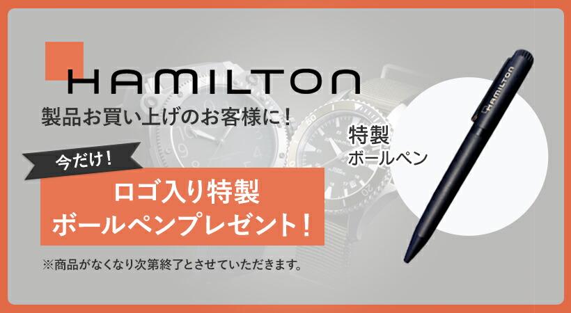 ハミルトン特製ボールペンプレゼント