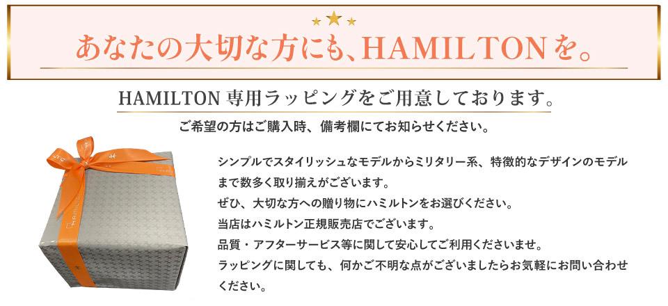 プレゼントとしても是非ご利用下さい HAMILTON専用リボンでのラッピング無料で承ります。