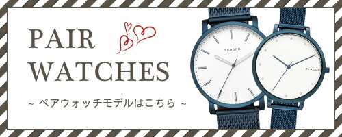 pair_watches