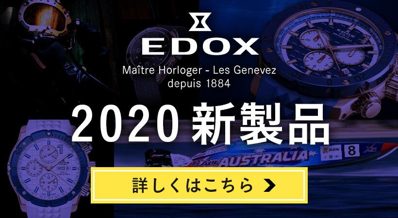 2020年新製品