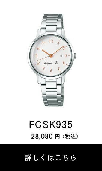 fcsk935
