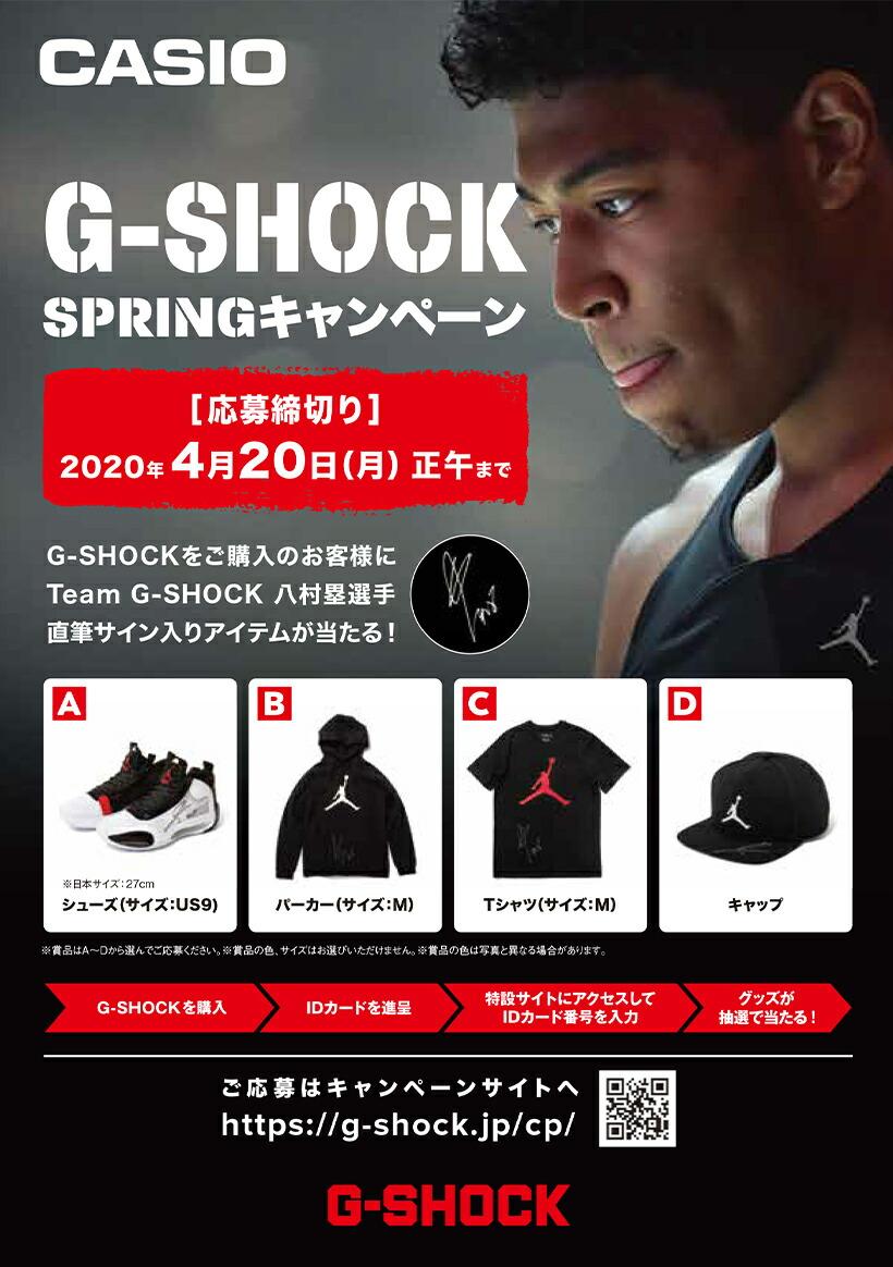 G-SHOCKキャンペーン