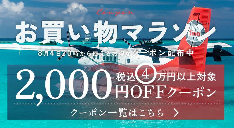 スーパーSALE 4万円以上の商品対象 2,000円OFFクーポン