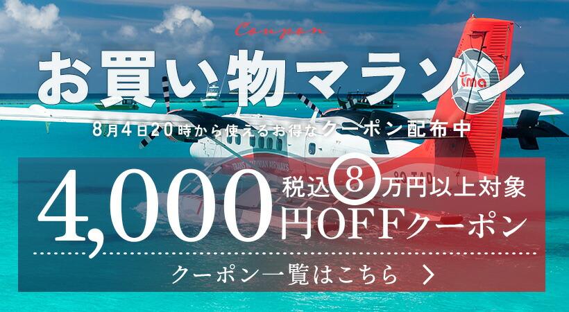 スーパーSALE 8万円以上の商品対象 4,000円OFFクーポン