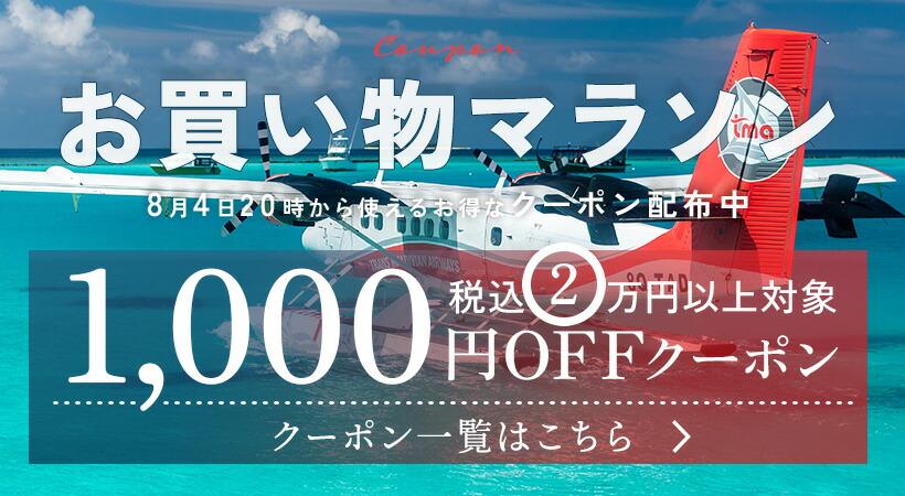 スーパーSALE 2万円以上の商品対象 1,000円OFFクーポン