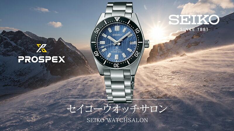 PROSPEX(プロスペックス)