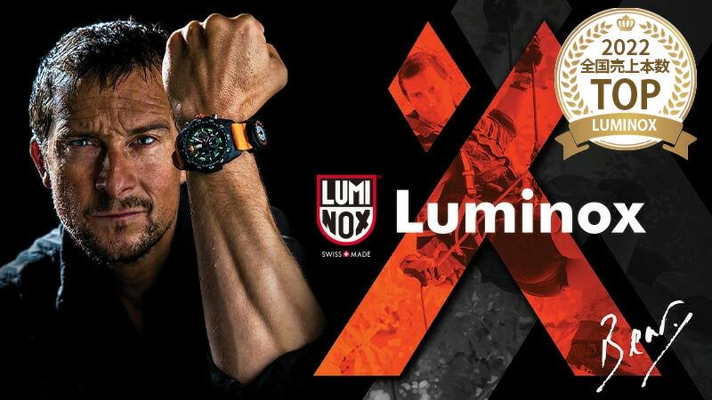 LUMI-NOX(ルミノックス)