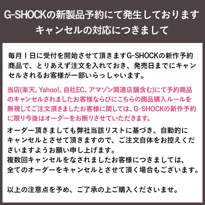 G-SHOCK予約注意事項