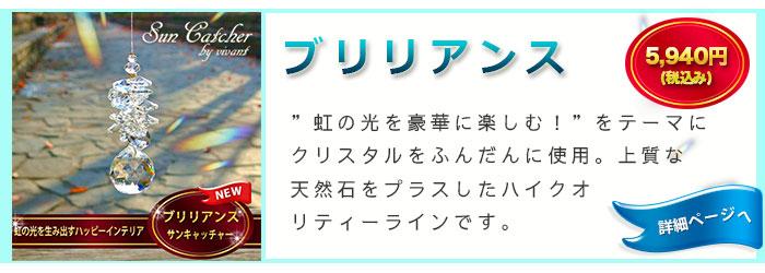 【サンキャッチャー】【光の万華鏡】【インテリア】【雑貨】【記念】【北欧】【クリスタル】【楽ギフ_包装】【キラキラ】【天然石】