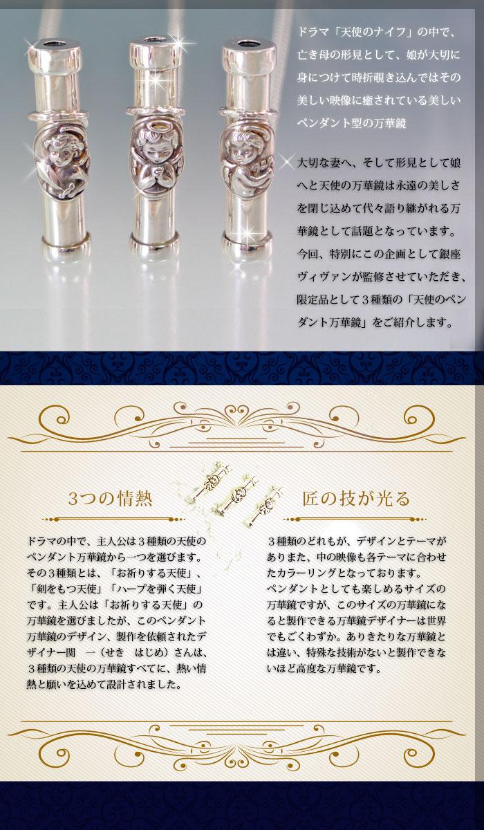 【祈りの天使】 アクセサリー万華鏡・ドライタイプ 【天使のナイフ】 オリジナル万華鏡・ ドラマ