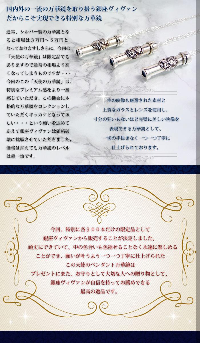 ドラマ【天使のナイフ】オリジナル万華鏡・アクセサリー万華鏡・ドライタイプ
