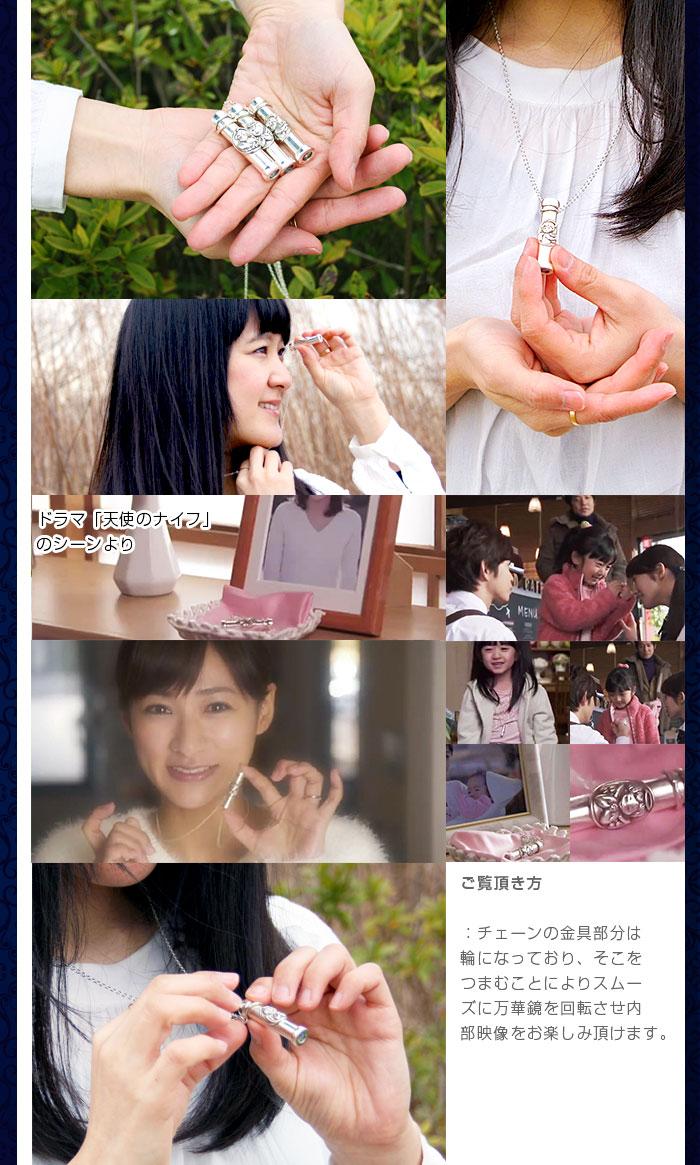 【天使のナイフ】 オリジナル万華鏡・ アクセサリー万華鏡・ドライタイプ ドラマ 【祈りの天使】