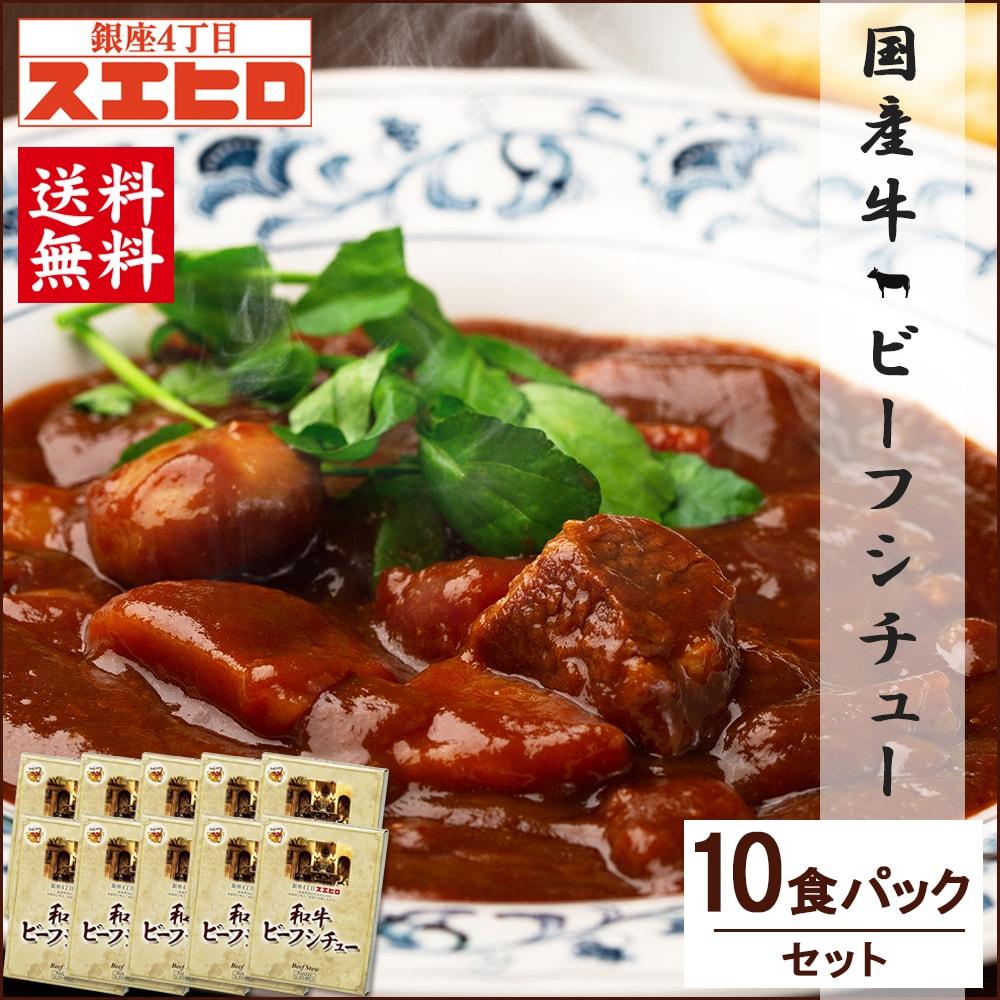 ビーフシチュー 10食セット