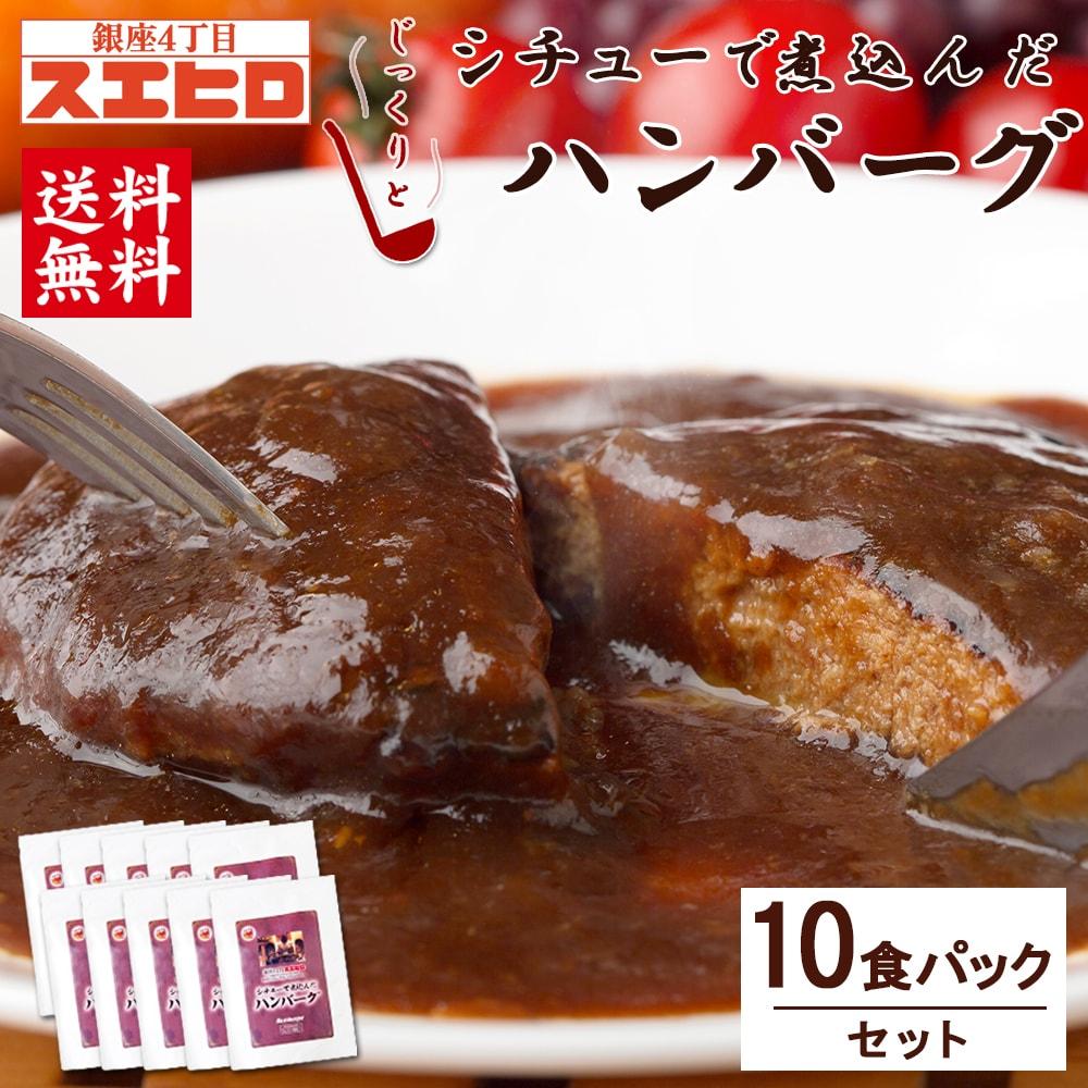 スエヒロシチューで煮込んだハンバーグ10食セット