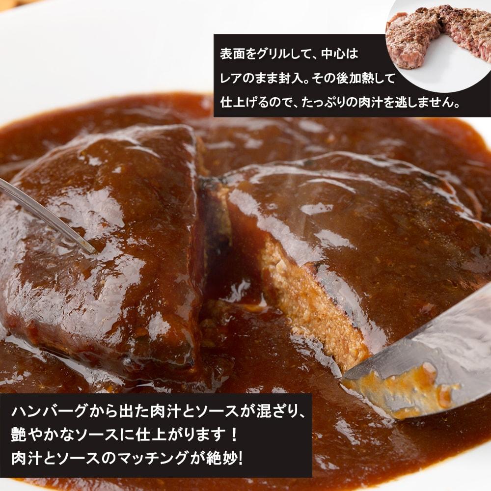 スエヒロシチューで煮込んだハンバーグは常温保存可