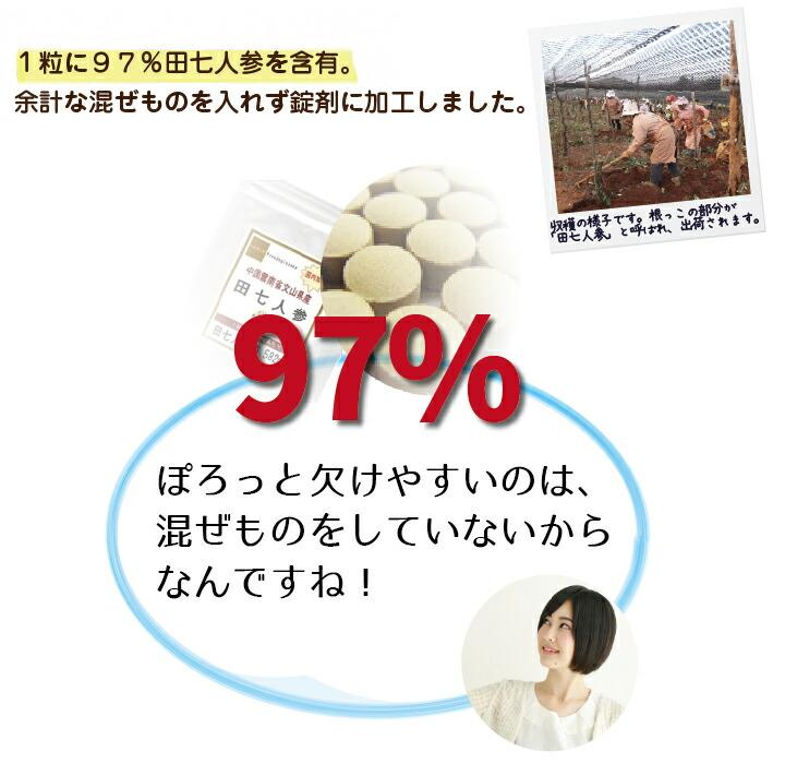 田七人参説明2