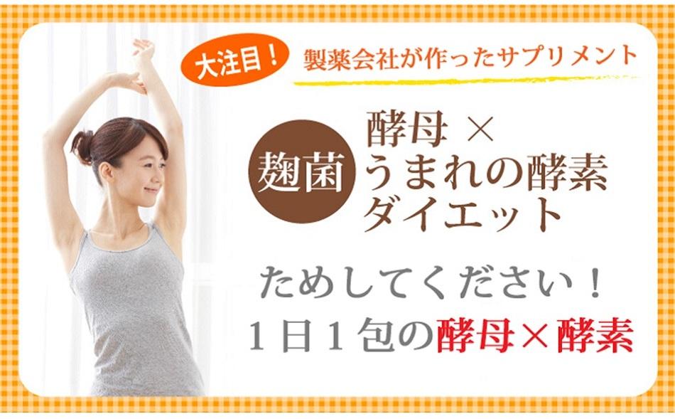 大注目!美と健康を気にする人に。酵母×麹菌うまれの酵素ダイエット これを飲んでシェイプアップをサポート!!