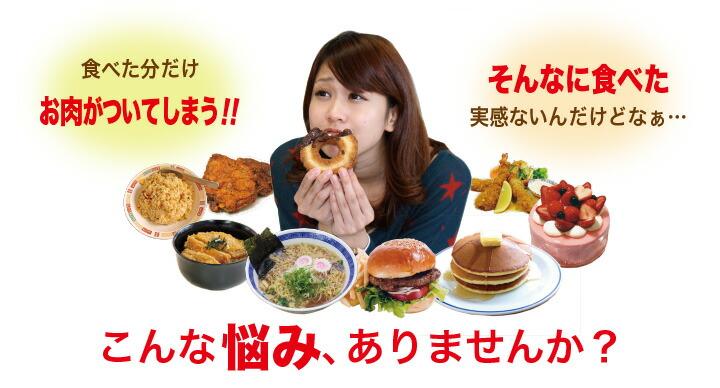 食べたらすぐに太っちゃう!! そんなに食べてないのに太った! こんな悩みありませんか?