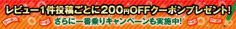 レビュー1件投稿ごとに200円OFFクーポンプレゼント