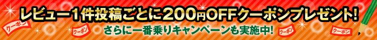 レビュー1件投稿ごとに200円OFFクーポンプレゼントはこちら