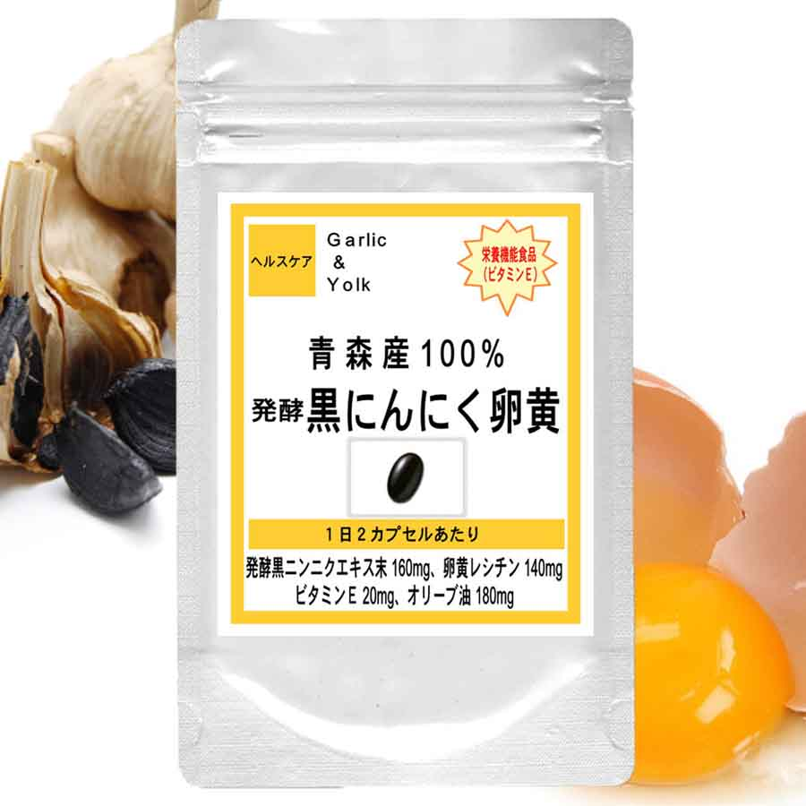 青森産発酵黒にんにく卵黄