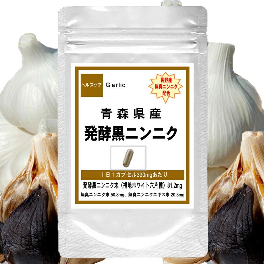 発酵黒ニンニク|ふくちにんにく六片種