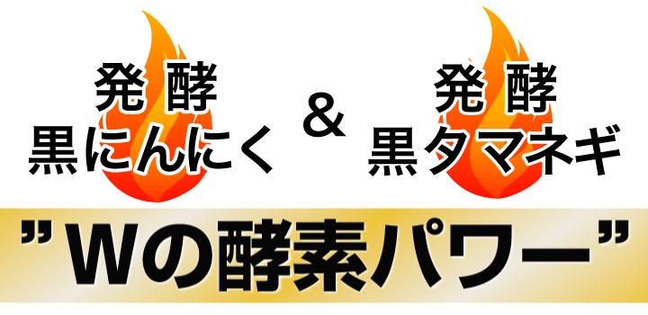 """発酵黒にんにく&発酵黒たまねぎ """"Wの酵素パワー"""""""