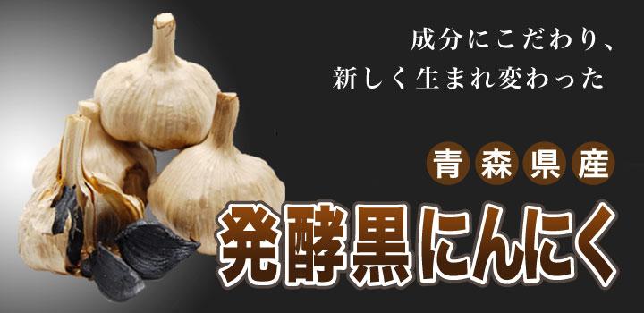 成分にこだわり、新しく生まれ変わった 青森県産発酵黒にんにく