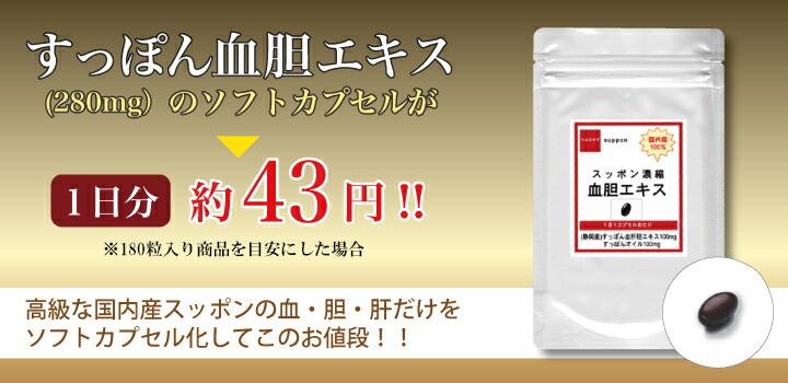 すっぽん血胆エキス(280mg)のソフトカプセルが1日分 約43円!!※ 90粒入り商品を目安にした場合高級な国内産スッポンの血・胆・肝だけをソフトカプセル化してこのお値段!!