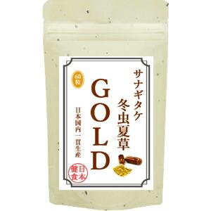 サナギタケ冬虫夏草ゴールド(300mg×60粒)袋入