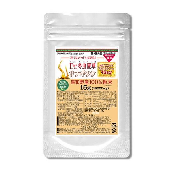 サナギタケ冬虫夏草ゴールド お試し品(10粒)