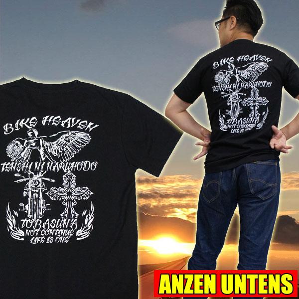 アンゼンウンテンズ・バイクヘブンTシャツ