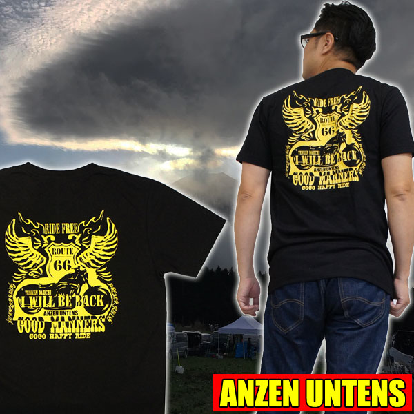 アンゼンウンテンズ・ルート66Tシャツ