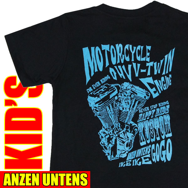 アンゼンウンテンズ・ハーレーエンジン子供服Tシャツ