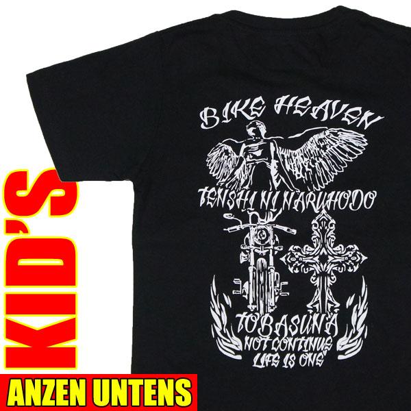 アンゼンウンテンズ・バイクヘブン子供服Tシャツ