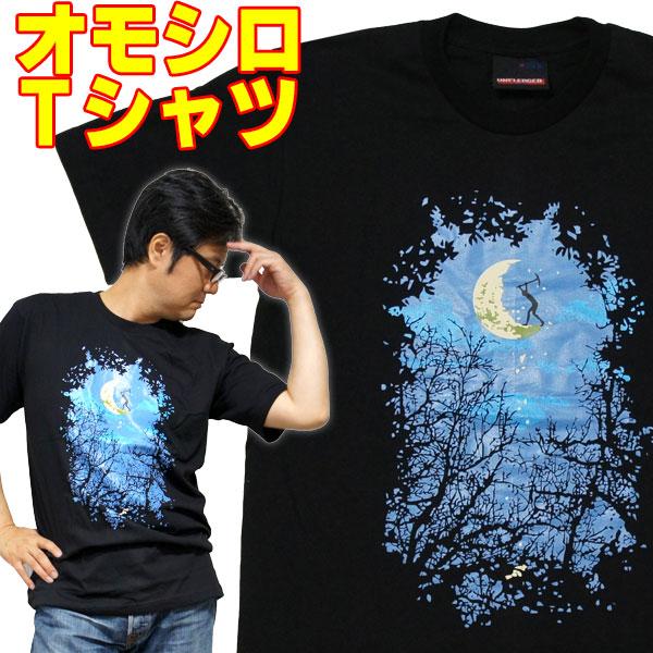 月柄のTシャツ