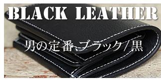 ブラック/黒