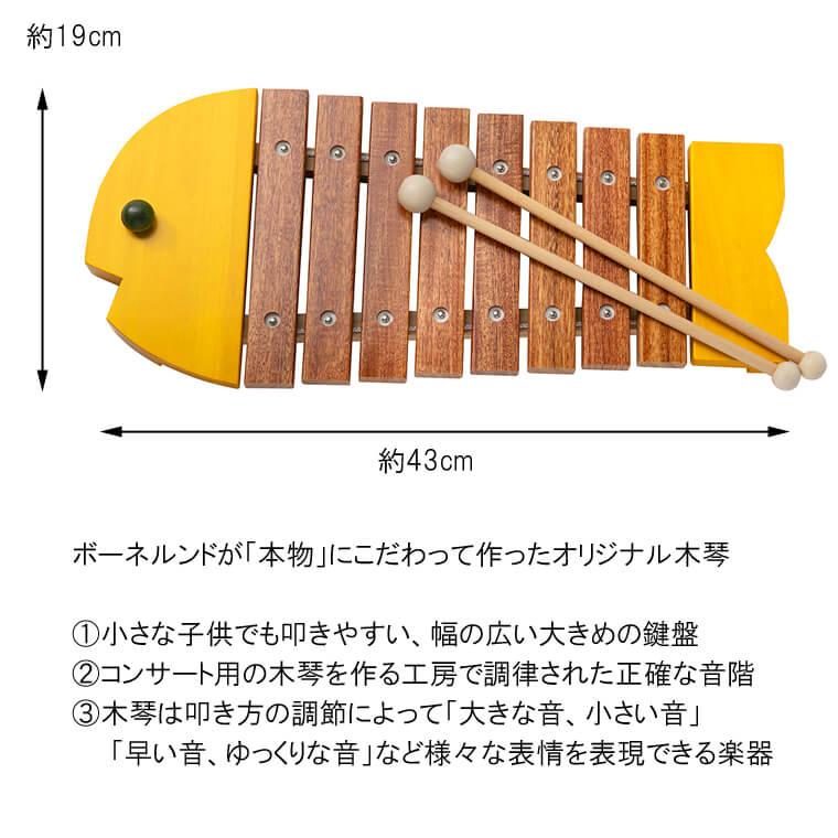 ボーネルンド/bornelund(日本) 細やかな配慮がされたバチ