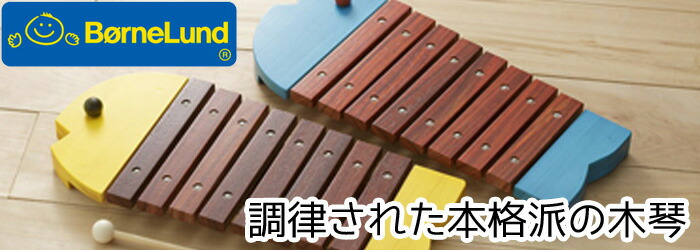 ボーネルンド/bornelund(日本)