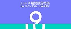 Ableton Live9 キャンペーン