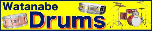 ドラムカテゴリートップページ