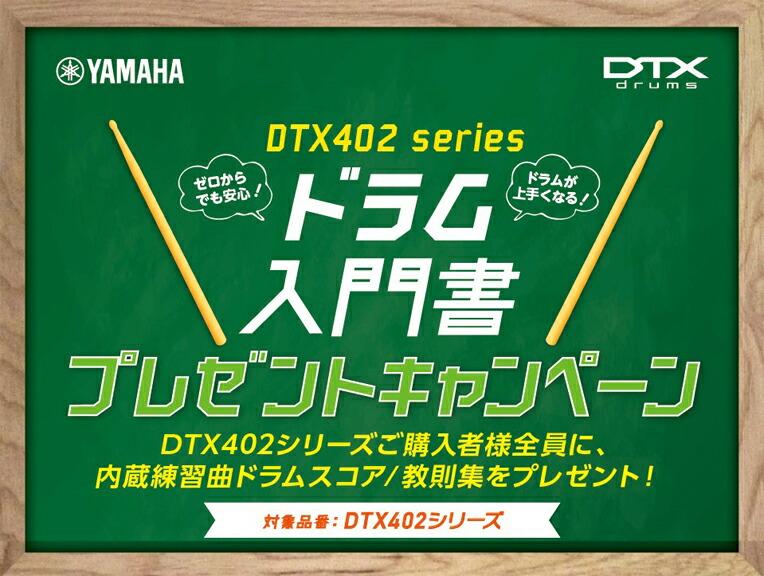 YAMAHA DTX402シリーズ ドラム入門書プレゼントキャンペーン