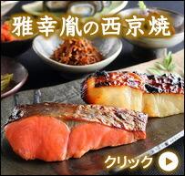 雅幸胤の西京焼