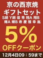 京の西京焼ギフトセット限定【5%OFF】