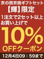 京の西京焼ギフトセット輝を2セット以上ご購入で【10%OFF】