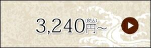 3000円〜