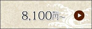 7500円〜