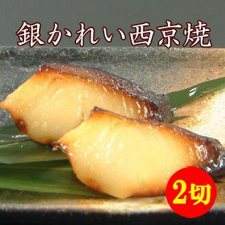 銀かれい西京焼