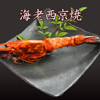 海老西京焼